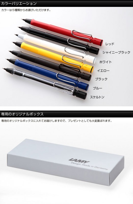 ys-lamy-safari-p-002