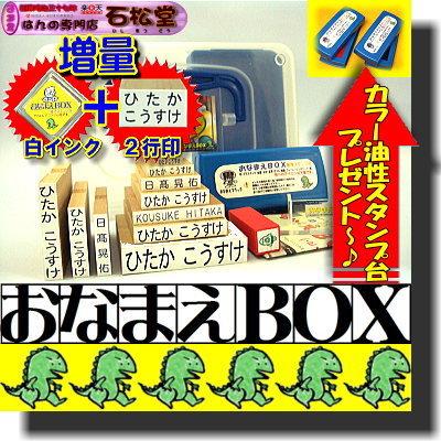 onamae_box
