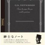 『紳士なノート』(アピカ)使えば誰もが紳士淑女に!?