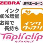 ZEBRA「タプリクリップ」ボールペンのクリップ機能がステキ