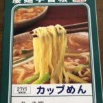 ニュータッチ「凄麺学習帳」がいろんな意味ですごい・・・!